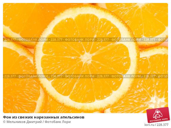 Купить «Фон из свежих нарезанных апельсинов», фото № 228377, снято 13 марта 2008 г. (c) Мельников Дмитрий / Фотобанк Лори