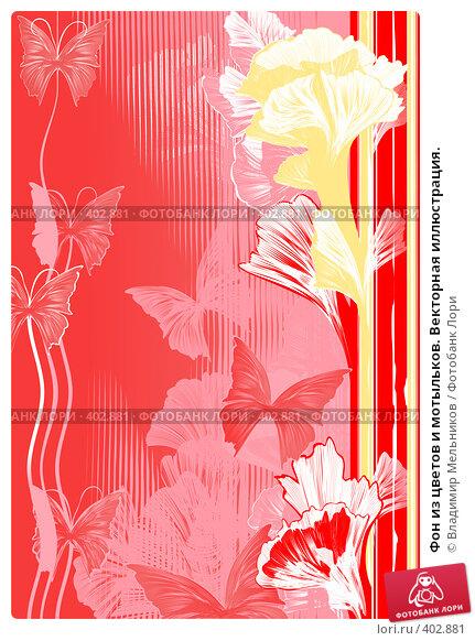 Фон из цветов и мотыльков. Векторная иллюстрация., иллюстрация № 402881 (c) Владимир Мельников / Фотобанк Лори
