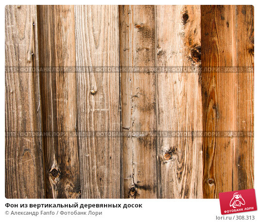 Купить «Фон из вертикальный деревянных досок», фото № 308313, снято 22 ноября 2017 г. (c) Александр Fanfo / Фотобанк Лори