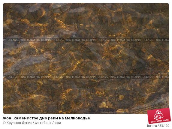 Фон: каменистое дно реки на мелководье, фото № 33129, снято 14 марта 2007 г. (c) Крупнов Денис / Фотобанк Лори