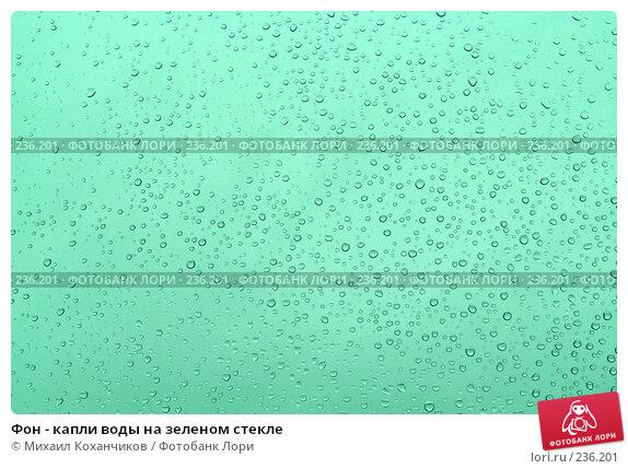 Фон - капли воды на зеленом стекле, фото № 236201, снято 21 июля 2017 г. (c) Михаил Коханчиков / Фотобанк Лори