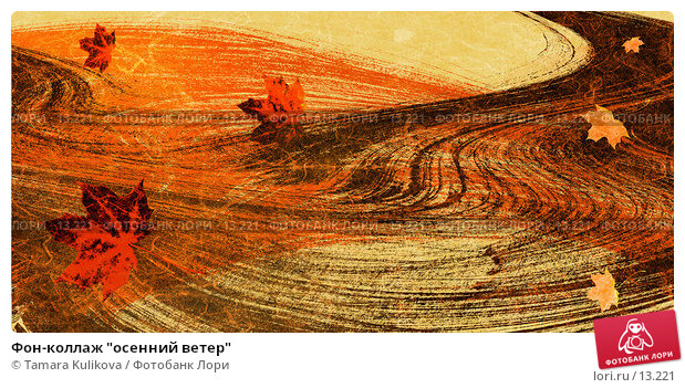 "Фон-коллаж ""осенний ветер"", иллюстрация № 13221 (c) Tamara Kulikova / Фотобанк Лори"