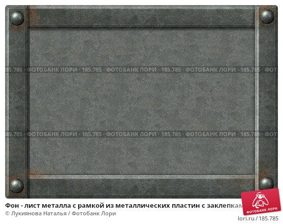 Фон - лист металла с рамкой из металлических пластин с заклепками, иллюстрация № 185785 (c) Лукиянова Наталья / Фотобанк Лори
