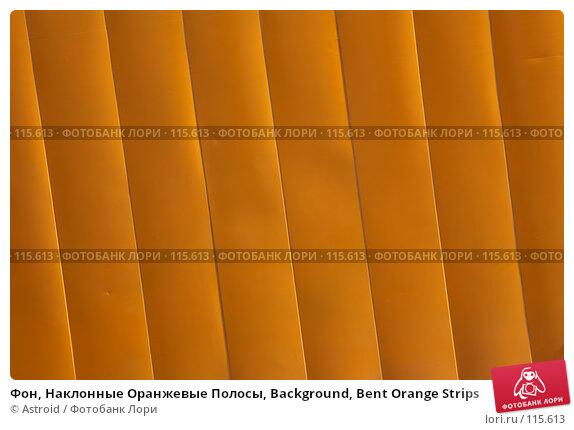 Фон, Наклонные Оранжевые Полосы, Background, Bent Orange Strips, фото № 115613, снято 21 июня 2007 г. (c) Astroid / Фотобанк Лори