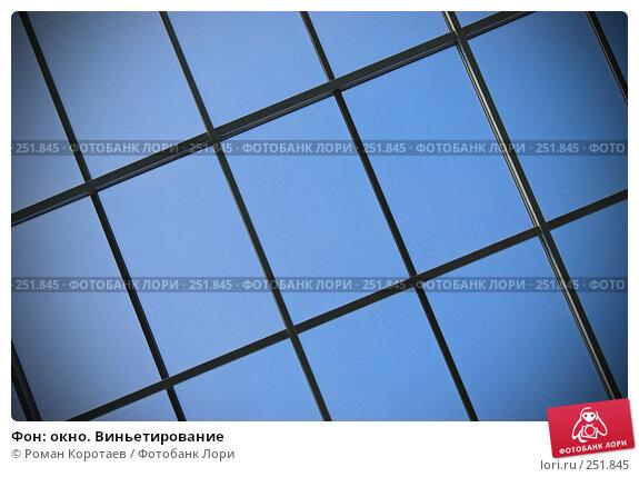 Купить «Фон: окно. Виньетирование», фото № 251845, снято 12 апреля 2008 г. (c) Роман Коротаев / Фотобанк Лори