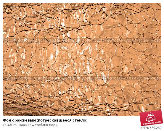 Купить «Фон оранжевый (потрескавшееся стекло)», фото № 50269, снято 22 мая 2007 г. (c) Ольга Шаран / Фотобанк Лори
