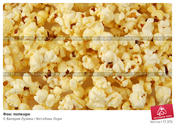 Купить «Фон: попкорн», фото № 17373, снято 15 января 2007 г. (c) Валерия Потапова / Фотобанк Лори