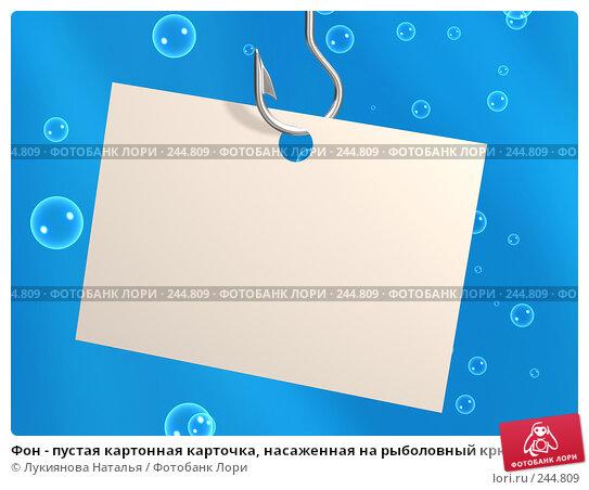 Фон - пустая картонная карточка, насаженная на рыболовный крючок, иллюстрация № 244809 (c) Лукиянова Наталья / Фотобанк Лори
