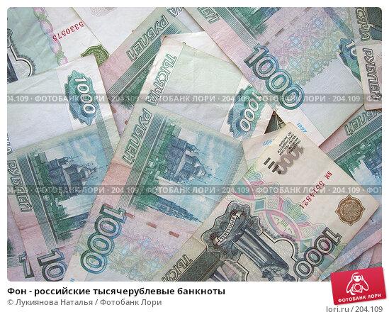 Фон - российские тысячерублевые банкноты, фото № 204109, снято 17 февраля 2008 г. (c) Лукиянова Наталья / Фотобанк Лори