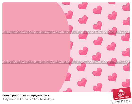 Фон с розовыми сердечками, иллюстрация № 172329 (c) Лукиянова Наталья / Фотобанк Лори