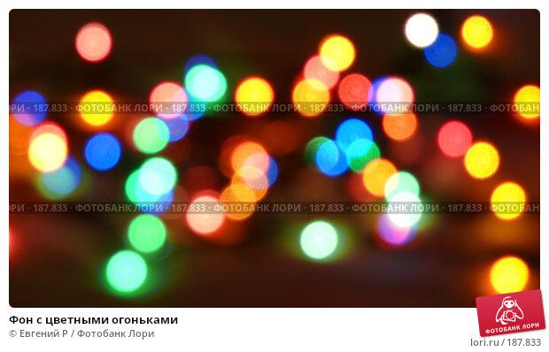 Фон с цветными огоньками, фото № 187833, снято 21 января 2008 г. (c) Евгений Р / Фотобанк Лори