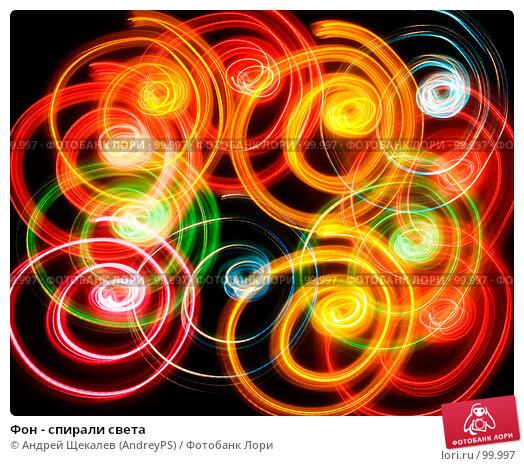 Фон - спирали света, фото № 99997, снято 19 февраля 2007 г. (c) Андрей Щекалев (AndreyPS) / Фотобанк Лори