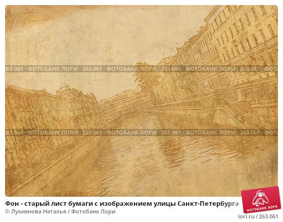 Фон - старый лист бумаги с изображением улицы Санкт-Петербурга, иллюстрация № 263061 (c) Лукиянова Наталья / Фотобанк Лори