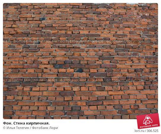 Фон. Стена кирпичная., фото № 306525, снято 25 мая 2008 г. (c) Илья Телегин / Фотобанк Лори