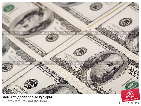Купить «Фон. Сто долларовые купюры», фото № 158573, снято 23 декабря 2007 г. (c) Олег Селезнев / Фотобанк Лори