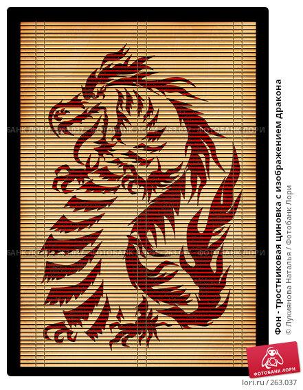 Фон - тростниковая циновка с изображением дракона, иллюстрация № 263037 (c) Лукиянова Наталья / Фотобанк Лори