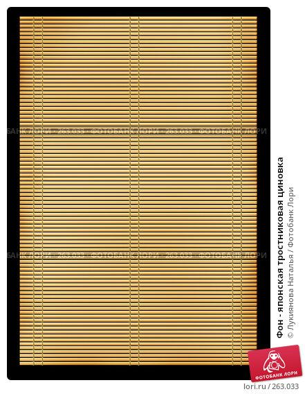 Фон - японская тростниковая циновка, иллюстрация № 263033 (c) Лукиянова Наталья / Фотобанк Лори