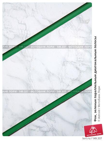 Фон, зеленые параллельные диагональные полосы, фото № 149337, снято 21 июня 2007 г. (c) Astroid / Фотобанк Лори