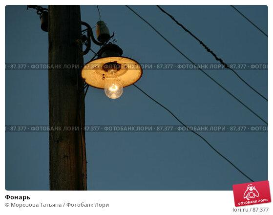 Купить «Фонарь», фото № 87377, снято 28 июля 2007 г. (c) Морозова Татьяна / Фотобанк Лори