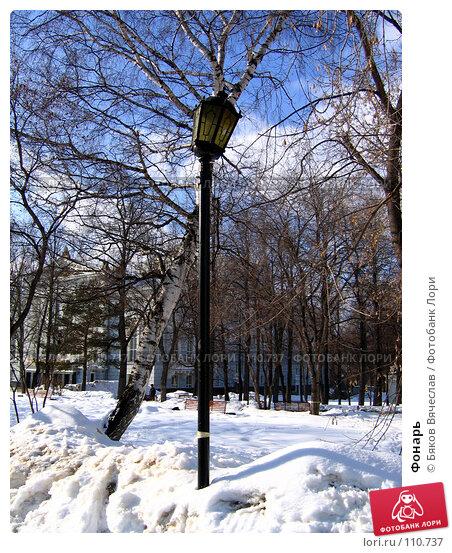 Фонарь, фото № 110737, снято 18 марта 2007 г. (c) Бяков Вячеслав / Фотобанк Лори