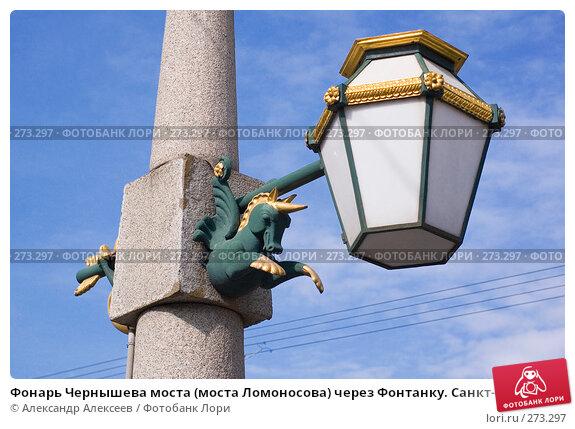 Фонарь Чернышева моста (моста Ломоносова) через Фонтанку. Санкт-Петербург, эксклюзивное фото № 273297, снято 28 апреля 2008 г. (c) Александр Алексеев / Фотобанк Лори