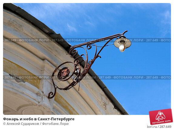 Фонарь и небо в Санкт-Петербурге, фото № 287649, снято 11 августа 2007 г. (c) Алексей Судариков / Фотобанк Лори