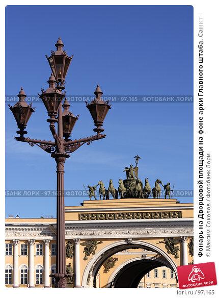 Фонарь на Дворцовой площади на фоне арки Главного штаба. Санкт-Петербург, фото № 97165, снято 17 июля 2007 г. (c) Максим Соколов / Фотобанк Лори