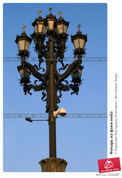 Купить «Фонарь на фоне неба», фото № 210697, снято 18 января 2008 г. (c) Карасева Екатерина Олеговна / Фотобанк Лори