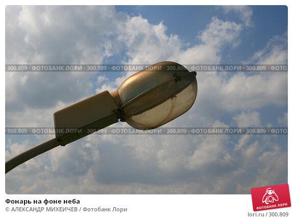 Купить «Фонарь на фоне неба», фото № 300809, снято 18 мая 2008 г. (c) АЛЕКСАНДР МИХЕИЧЕВ / Фотобанк Лори