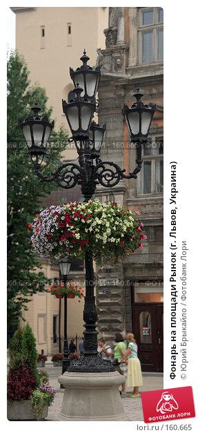 Фонарь на площади Рынок (г. Львов, Украина), фото № 160665, снято 26 июня 2017 г. (c) Юрий Брыкайло / Фотобанк Лори