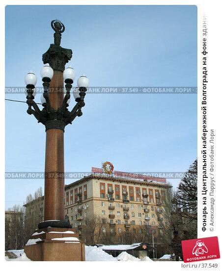 Фонарь на Центральной набережной Волгограда на фоне здания с портретом Ленина, фото № 37549, снято 11 февраля 2006 г. (c) Александр Паррус / Фотобанк Лори
