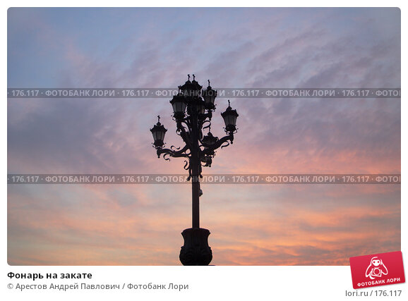Фонарь на закате, фото № 176117, снято 22 августа 2007 г. (c) Арестов Андрей Павлович / Фотобанк Лори