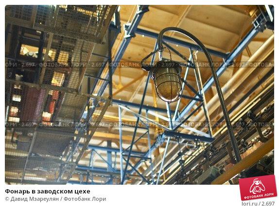 Фонарь в заводском цехе, фото № 2697, снято 11 июля 2004 г. (c) Давид Мзареулян / Фотобанк Лори
