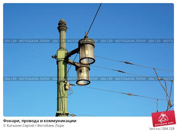 Фонари, провода и коммуникации, фото № 204129, снято 16 февраля 2008 г. (c) Катыкин Сергей / Фотобанк Лори