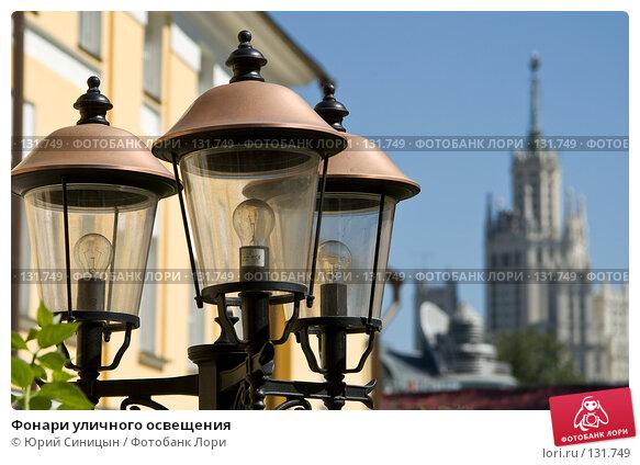 Купить «Фонари уличного освещения», фото № 131749, снято 9 августа 2007 г. (c) Юрий Синицын / Фотобанк Лори