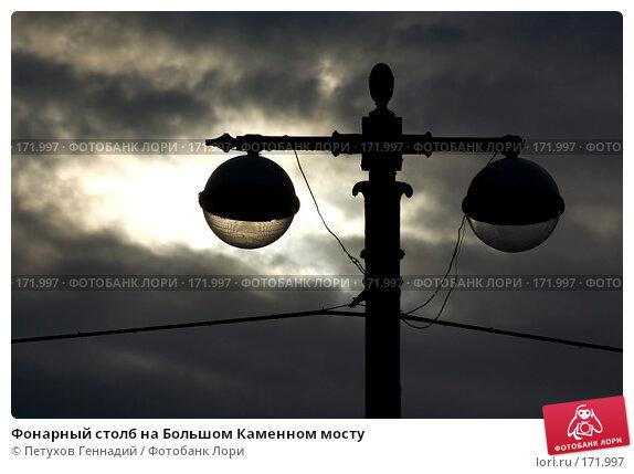 Фонарный столб на Большом Каменном мосту, фото № 171997, снято 2 июня 2007 г. (c) Петухов Геннадий / Фотобанк Лори