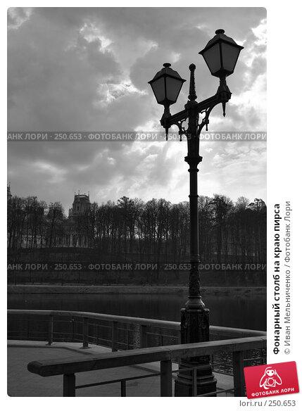 Купить «Фонарный столб на краю пирса», фото № 250653, снято 26 апреля 2018 г. (c) Иван Мельниченко / Фотобанк Лори