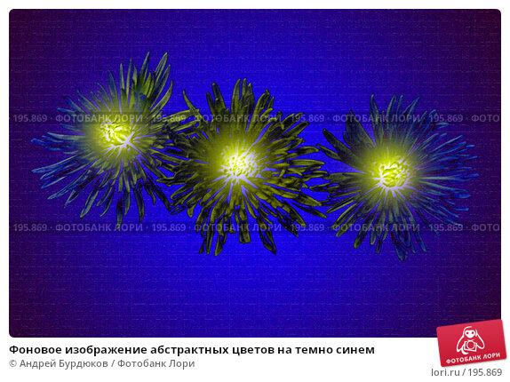 Фоновое изображение абстрактных цветов на темно синем, фото № 195869, снято 23 апреля 2017 г. (c) Андрей Бурдюков / Фотобанк Лори