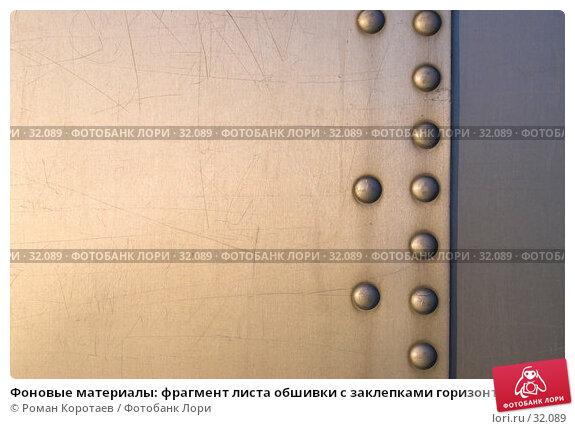 Фоновые материалы: фрагмент листа обшивки с заклепками горизонтально, фото № 32089, снято 5 апреля 2007 г. (c) Роман Коротаев / Фотобанк Лори