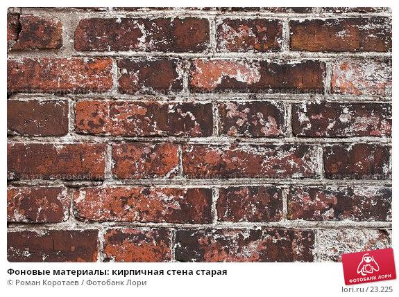Фоновые материалы: кирпичная стена старая, фото № 23225, снято 6 января 2007 г. (c) Роман Коротаев / Фотобанк Лори