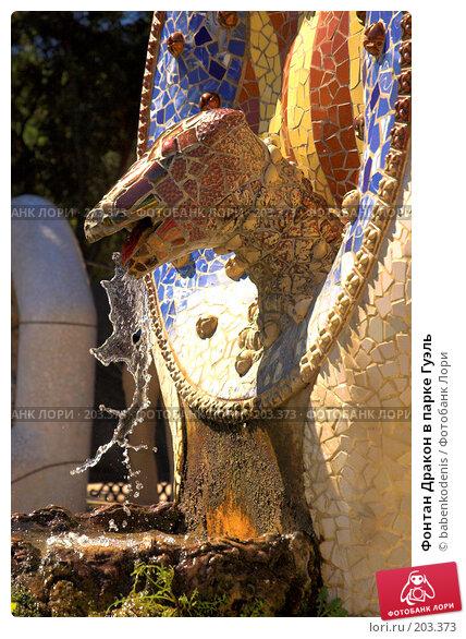 Фонтан Дракон в парке Гуэль, фото № 203373, снято 18 сентября 2005 г. (c) Бабенко Денис Юрьевич / Фотобанк Лори
