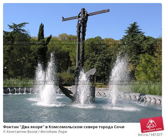"""Фонтан """"Два якоря"""" в Комсомольском сквере города Сочи, фото № 147077, снято 18 сентября 2007 г. (c) Константин Босов / Фотобанк Лори"""