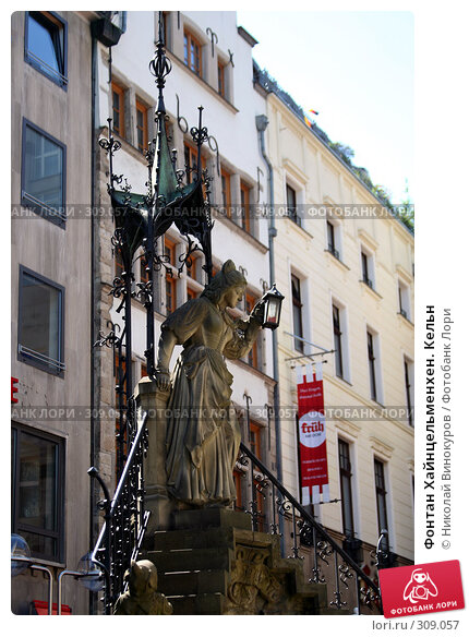 Фонтан Хайнцельменхен. Кельн, эксклюзивное фото № 309057, снято 8 марта 2017 г. (c) Николай Винокуров / Фотобанк Лори