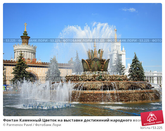 Фонтан Каменный Цветок на выставке достижений народного хозяйства, фото № 53225, снято 12 июня 2007 г. (c) Parmenov Pavel / Фотобанк Лори