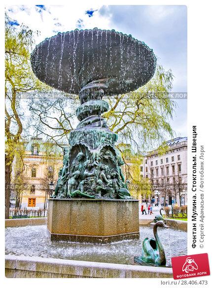 Купить «Фонтан Мулина. Стокгольм. Швеция», фото № 28406473, снято 30 апреля 2018 г. (c) Сергей Афанасьев / Фотобанк Лори