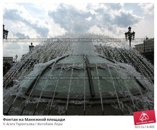 Фонтан на Манежной площади, фото № 4405, снято 21 мая 2006 г. (c) Агата Терентьева / Фотобанк Лори