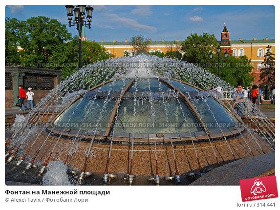 Фонтан на Манежной площади, эксклюзивное фото № 314441, снято 18 мая 2008 г. (c) Alexei Tavix / Фотобанк Лори