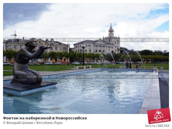 Купить «Фонтан на набережной в Новороссийске», фото № 260033, снято 16 сентября 2007 г. (c) Валерий Шанин / Фотобанк Лори