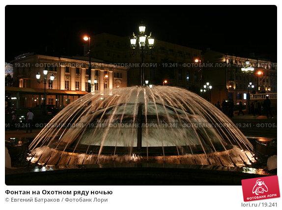 Фонтан на Охотном ряду ночью, фото № 19241, снято 8 октября 2006 г. (c) Евгений Батраков / Фотобанк Лори