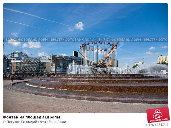 Фонтан на площади Европы, фото № 154717, снято 9 июня 2007 г. (c) Петухов Геннадий / Фотобанк Лори